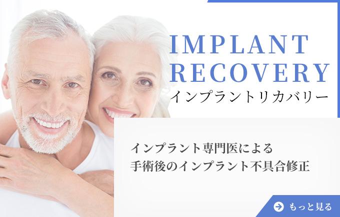 インプラント専門医による手術後のインプラント不具合修正
